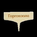 Топпер Горгонзола